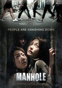 manhole-273645-poster